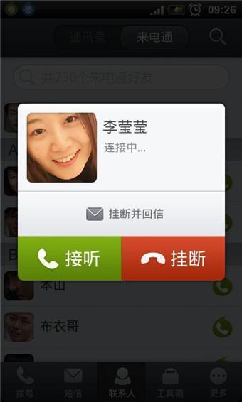 来电通安卓手机版 v5.3.10 - 截图1