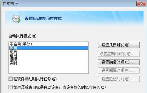 FileGee企业单机版 V9.8 - 截图1