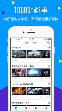 蛙趣视频iOS版 V3.6.3 - 截图1