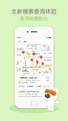 搜狗地图iPad版 V8.0.0 - 截图1