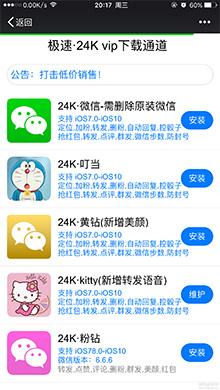 iphone24K微信免授权安装方法1