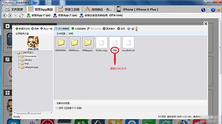 iphone24K微信免授权安装方法2