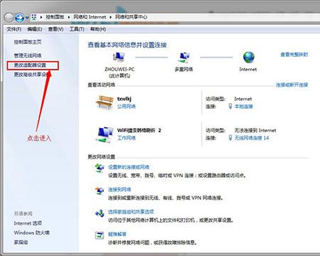wifi共享精灵出现1502错误怎么办2