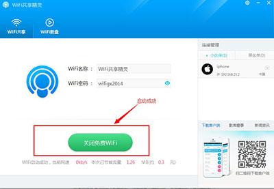 wifi共享精灵出现1502错误怎么办6