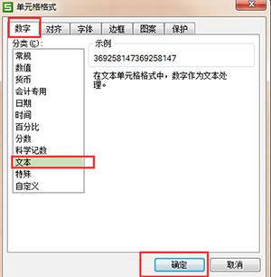 WPS表格中输入数值变成乱码怎么办2