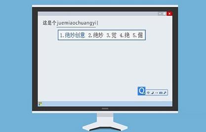 新版QQ拼音输入法更新评测:支持全新的颜文字
