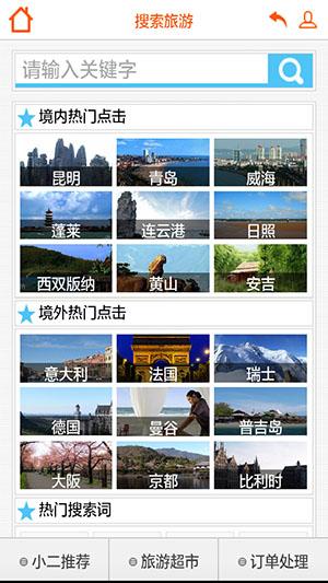 拉拉勾旅游安卓版 v6.7.1 - 截图1