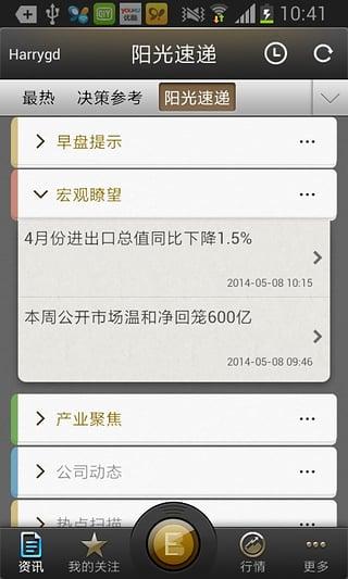 阳光资讯安卓版 v1.00 - 截图1
