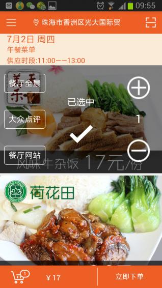 开饭吧安卓版 v2.2.50 - 截图1