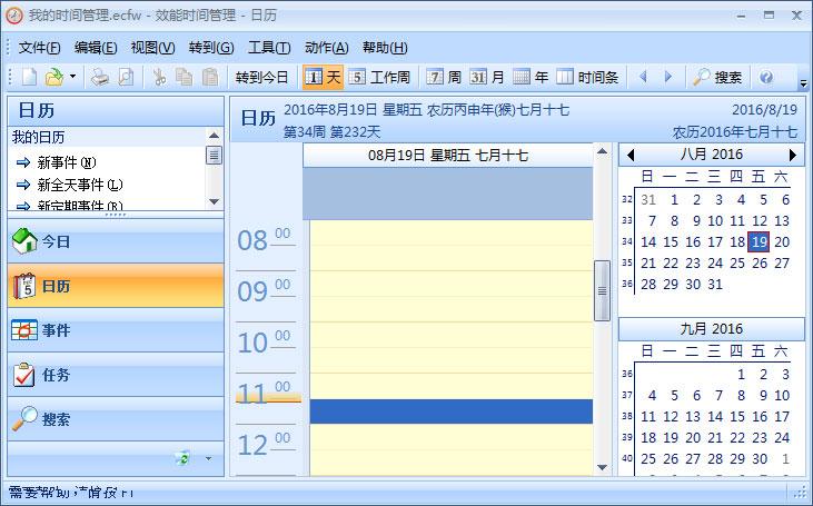 效能时间管理专业版 V5.22.523 - 截图1