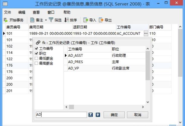 Navicat Premium中文版 V11.1.14 - 截图1
