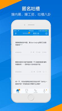 脉脉iOS版 V4.13.0 - 截图1