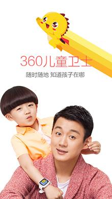 360儿童卫士iOS版 V5.0.0 - 截图1