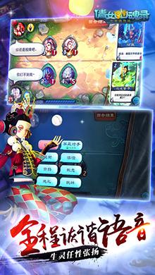 倩女幽魂录iOS版 V1.6.2 - 截图1