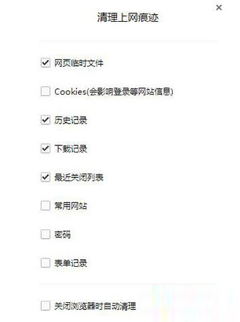 QQ浏览器如何清理缓存2