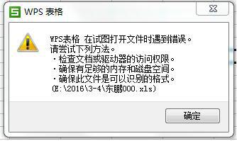 wps表格无法打开xls文件怎么办