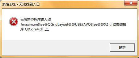 wps表格无法打开xls文件怎么办2