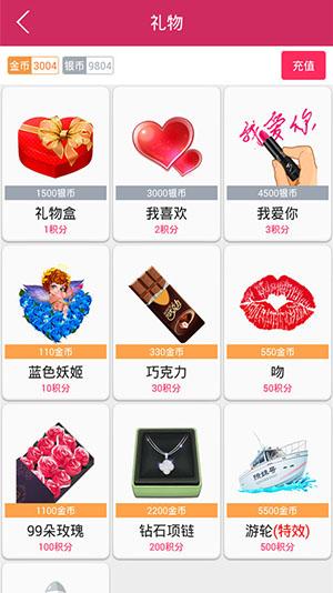 恋玩安卓版 v1.3.1 - 截图1