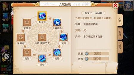 梦幻西游测评2