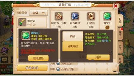 梦幻西游测评5