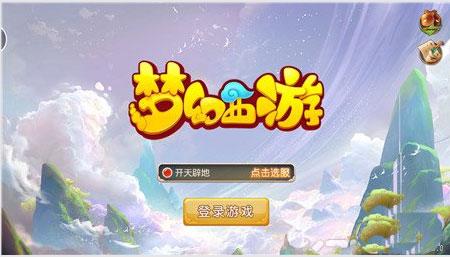 梦幻西游测评8