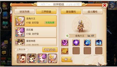 梦幻西游测评9