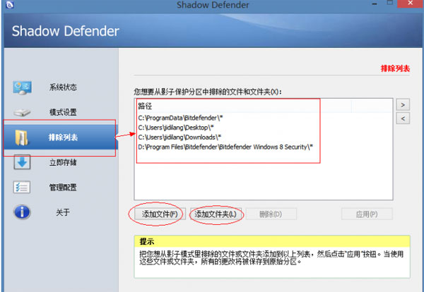 Shadow Defender官方下载