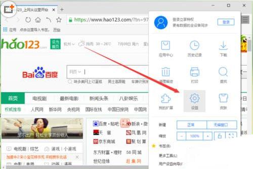 旗鱼浏览器怎么给网页设置静音3