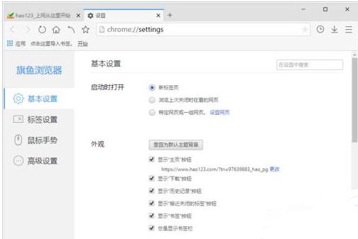 旗鱼浏览器怎么给网页设置静音4