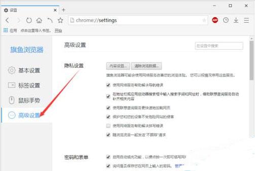 旗鱼浏览器怎么给网页设置静音5
