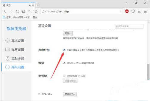 旗鱼浏览器怎么给网页设置静音6