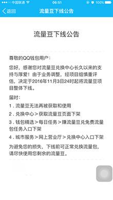 腾讯QQ流量豆将下架:11月3日正式停止兑换流量包