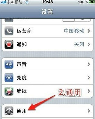 iPhone使用VPN教程2