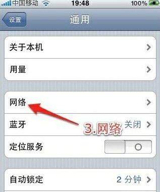iPhone使用VPN教程3
