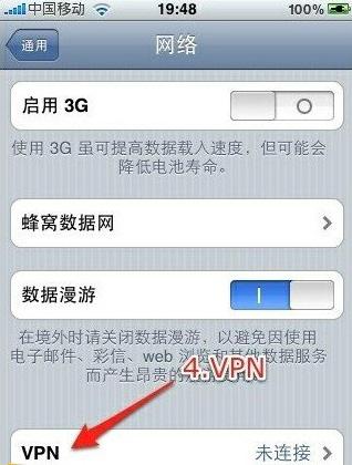 iPhone使用VPN教程4