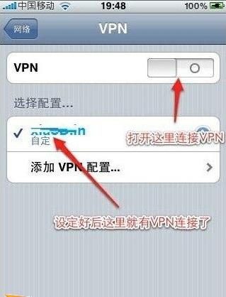 iPhone使用VPN教程7