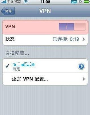 iPhone使用VPN教程8