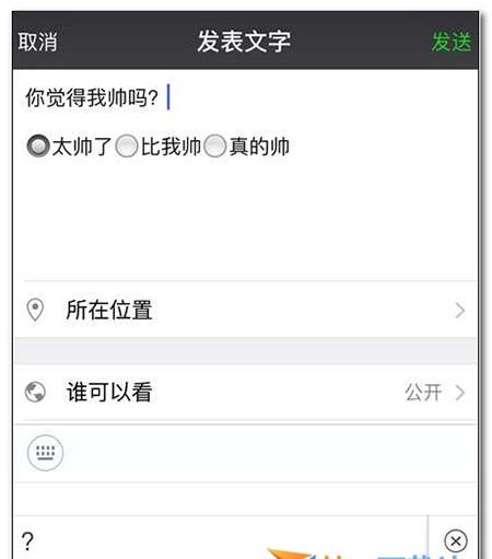 微信朋友圈选择题制作方法2