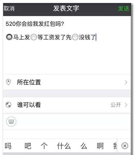 微信朋友圈选择题制作方法3