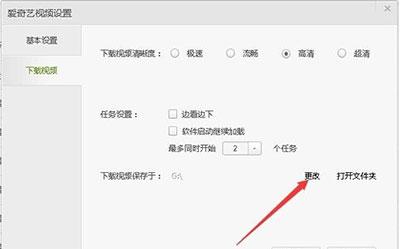 如何将爱奇艺视频下载到指定文件里4