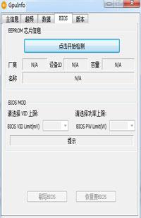 GPUinfo(显卡信息检测工具)绿色版 v1.0.0.9 - 截图1