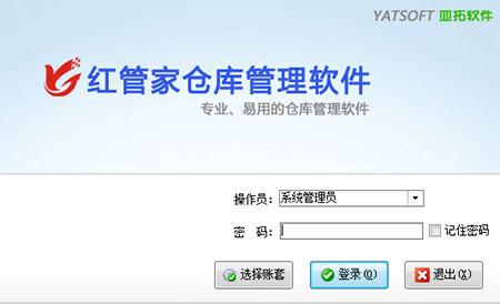 红管家财务出纳记账系统官方版 V7.3.742 - 截图1