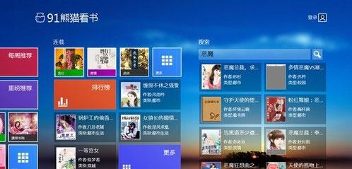 Win8版熊猫看书评测:轻薄便携满足大部分用户的阅读需求2
