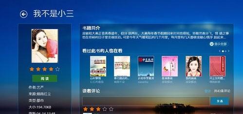 Win8版熊猫看书评测:轻薄便携满足大部分用户的阅读需求4