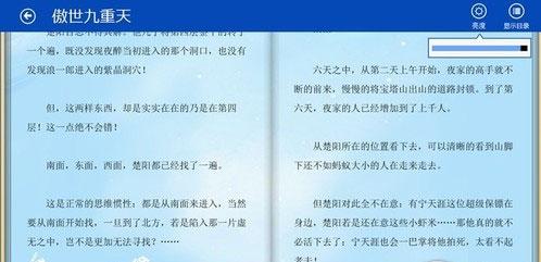 Win8版熊猫看书评测:轻薄便携满足大部分用户的阅读需求5