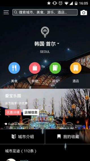 梦想旅行安卓版 v2.3.0 - 截图1