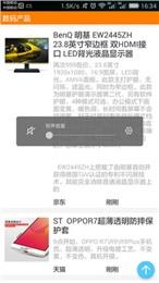 全球折扣安卓版v1.0 - 截图1
