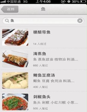 下厨房安卓版 v5.7.3 - 截图1