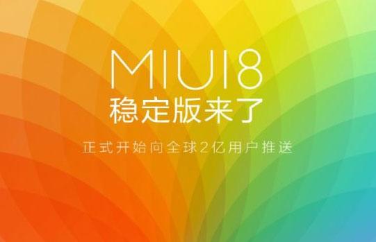 MIUI8稳定版推送1