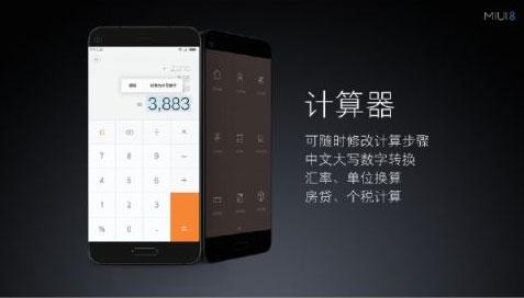 MIUI8稳定版推送6